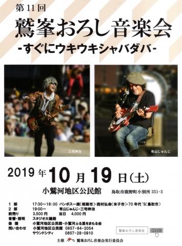 2019joA-M.jpg