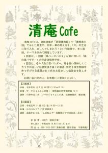 清庵Cafeチラシ