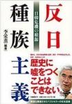 phannichishuzokushugi001.jpg