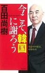 phyakutanaoki001.jpg