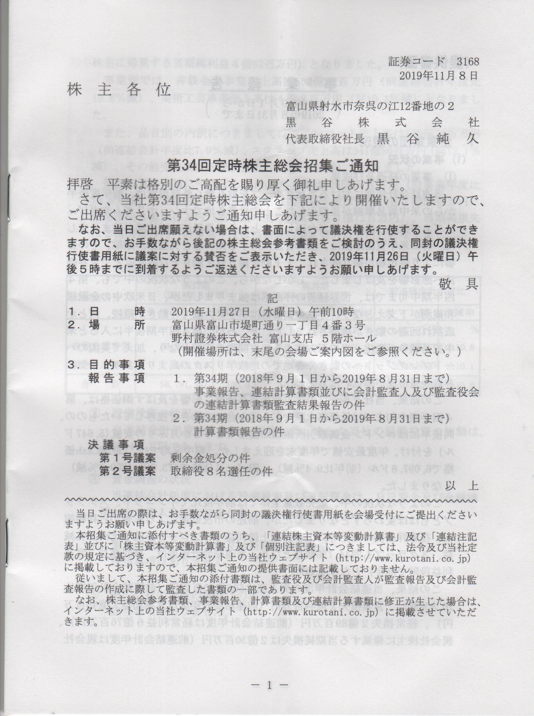 黒谷2019株主総会招集通知 001