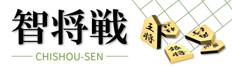 Chishou sen