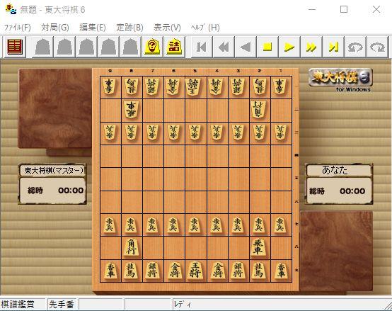 東大将棋6 開始局面