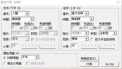 東大将棋6対局設定画面