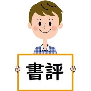 将棋が強くなる明解5手詰(書評)