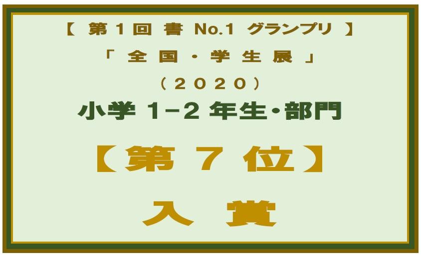 1-2-nyushou-no-7-boad.jpg