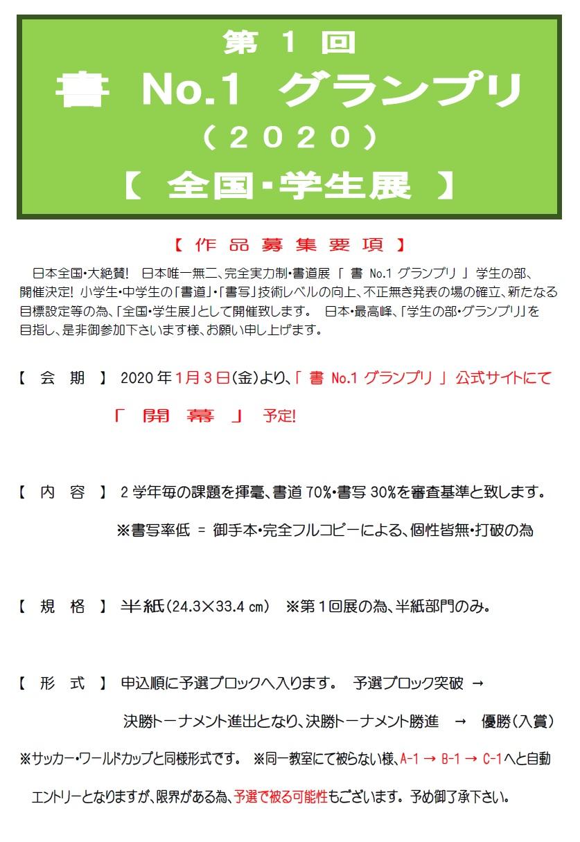 グランプリ学生展-2020・募集要項-1