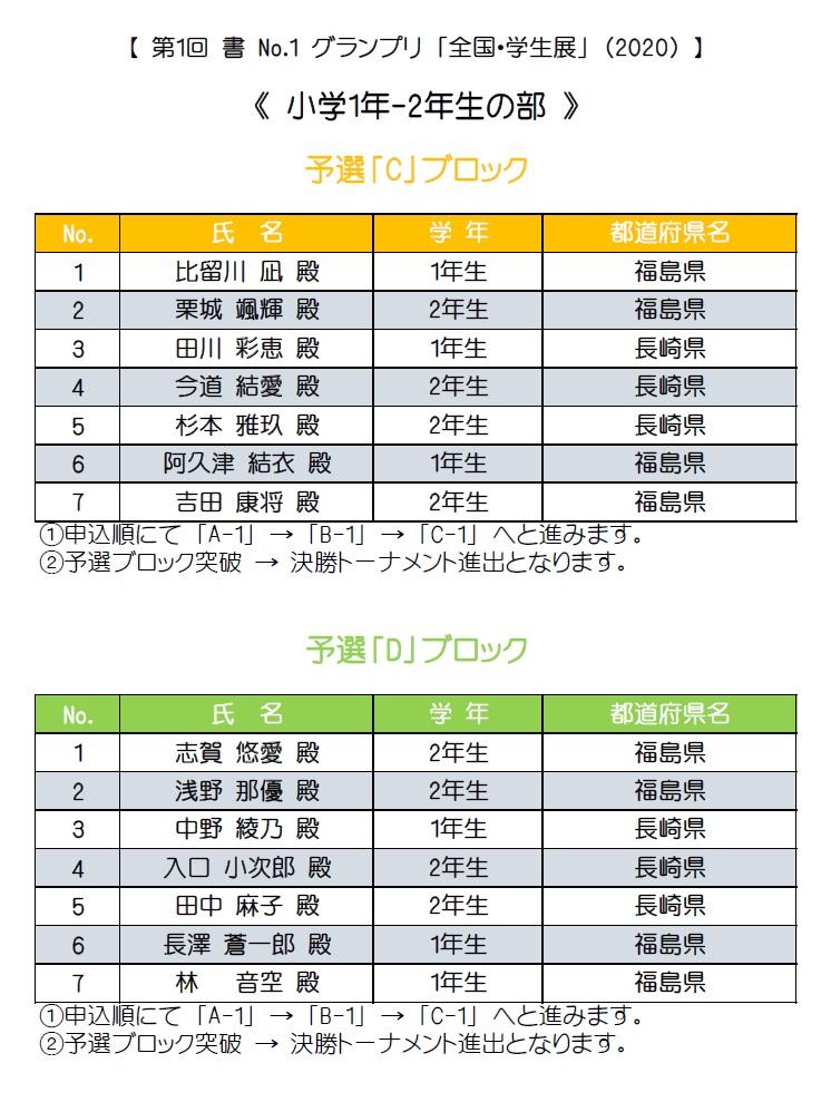 1-2年生・予選ブロック・C-D
