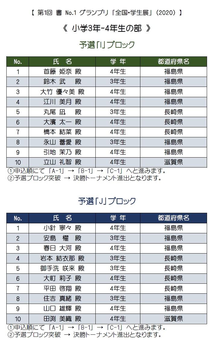 3-4年生・予選i-j