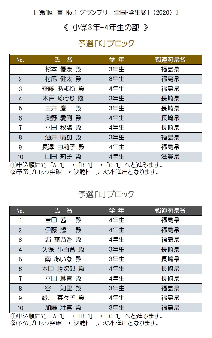 3-4年生・予選k-l