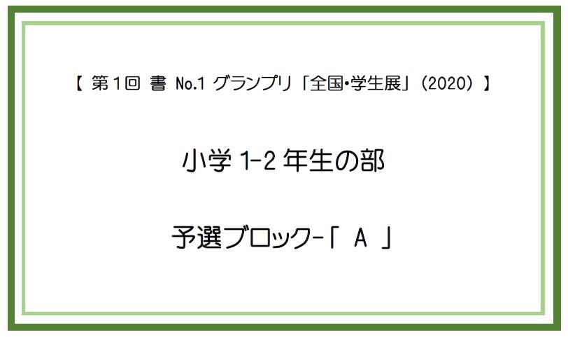 1-2年生・予選-A-ボード