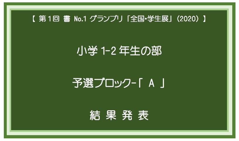 1-2年生・予選-A-結果発表ボード