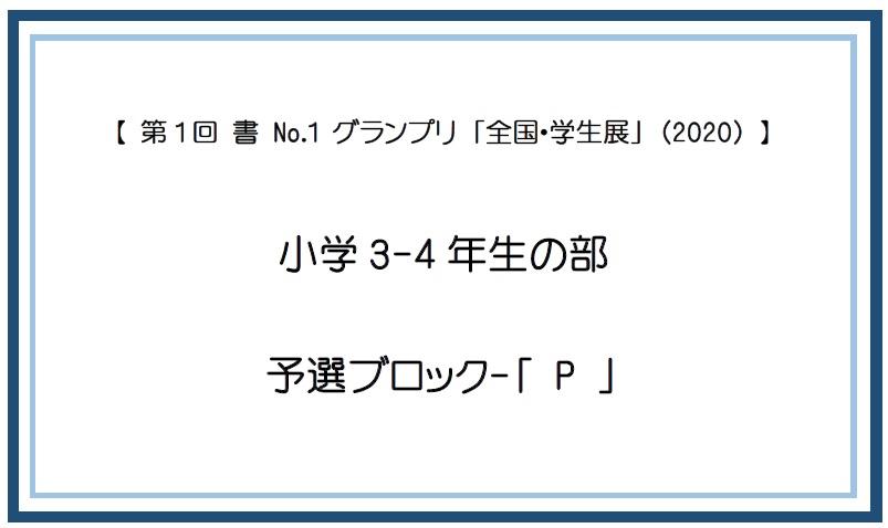 3-4-y-p-bl-hy.jpg