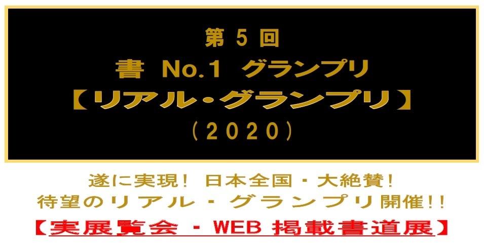 5th-real-gp-2020-kanban.jpg