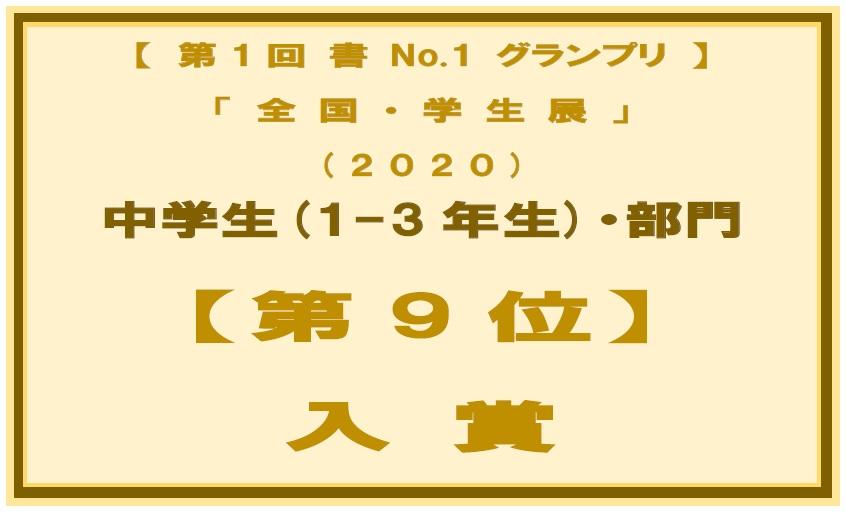 c1-3-nyushou-no-9-boad.jpg