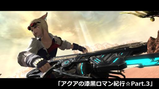 アクアの漆黒ロマン紀行☆Part3
