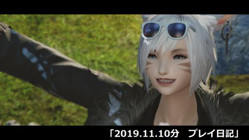 20191110プレイ日記