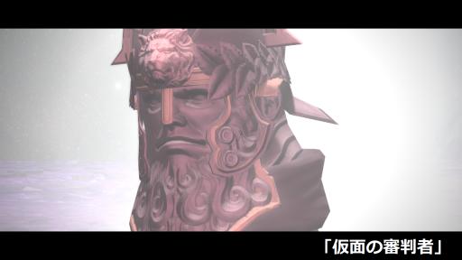 仮面の審判者