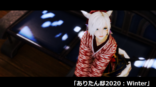 ありたん邸2020:Winter