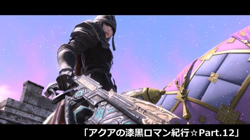 アクアの漆黒ロマン紀行☆Part12