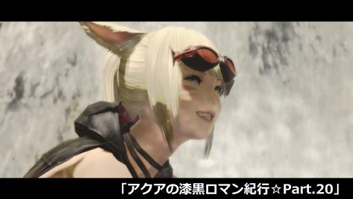 アクアの漆黒ロマン紀行☆Part20