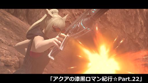 アクアの漆黒ロマン紀行☆Part22