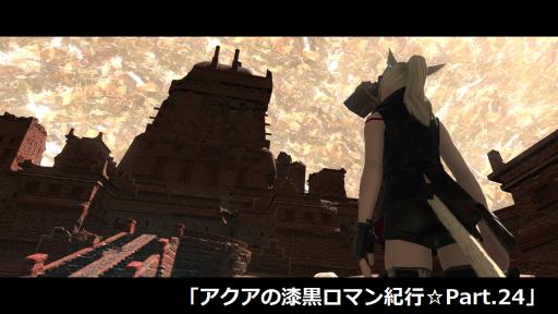 アクアの漆黒ロマン紀行☆Part24