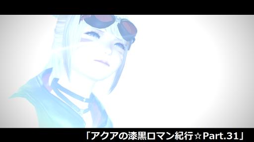 アクアの漆黒ロマン紀行☆Part31