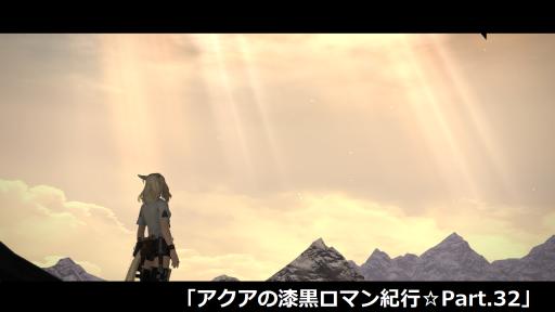 アクアの漆黒ロマン紀行☆Part32