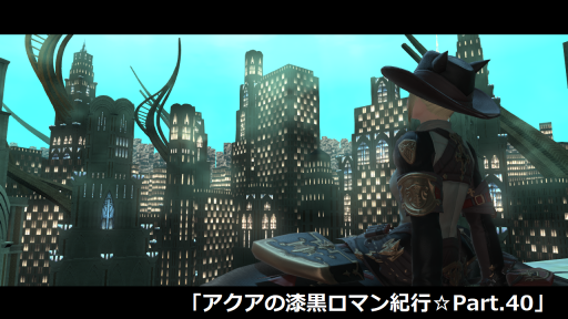 アクアの漆黒ロマン紀行☆Part40