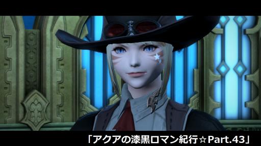アクアの漆黒ロマン紀行☆Part43
