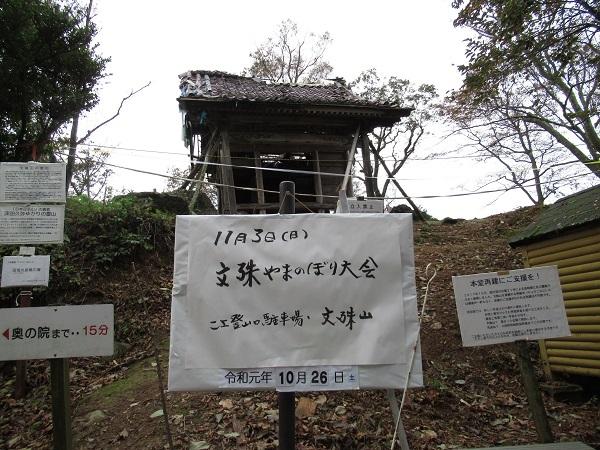 monjyusan011026 (28)