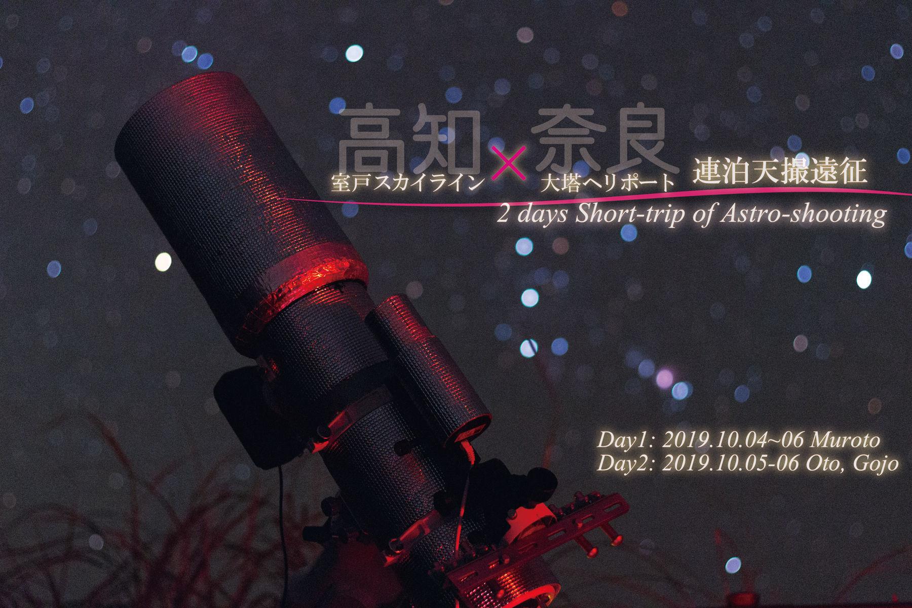 【星景】気付けば冬の星空(。-∀-)ノ ~秋飛ばしの巻~