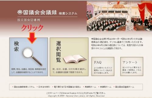 帝国議会会議録検索システム 1