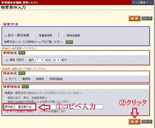 帝国議会会議録検索システム 2