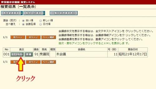 帝国議会会議録検索システム 3