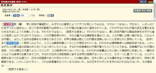 野坂参三君 1