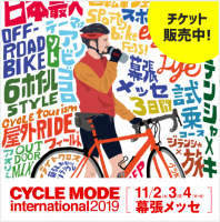 191021cyclemode2019.png