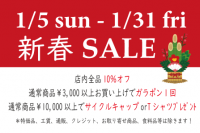 200105sale.png
