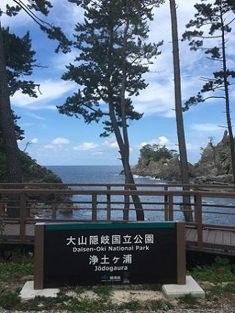 浄土ヶ浦4