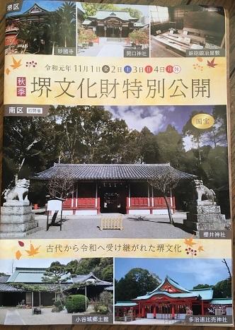 堺市文化財追加