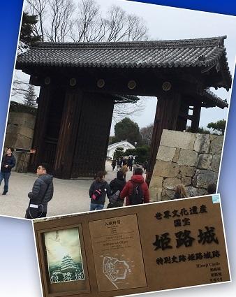 姫路城追加2