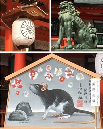 生田神社追加2