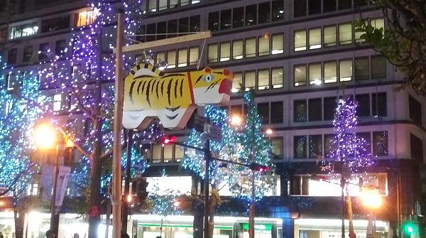 張子の虎№318