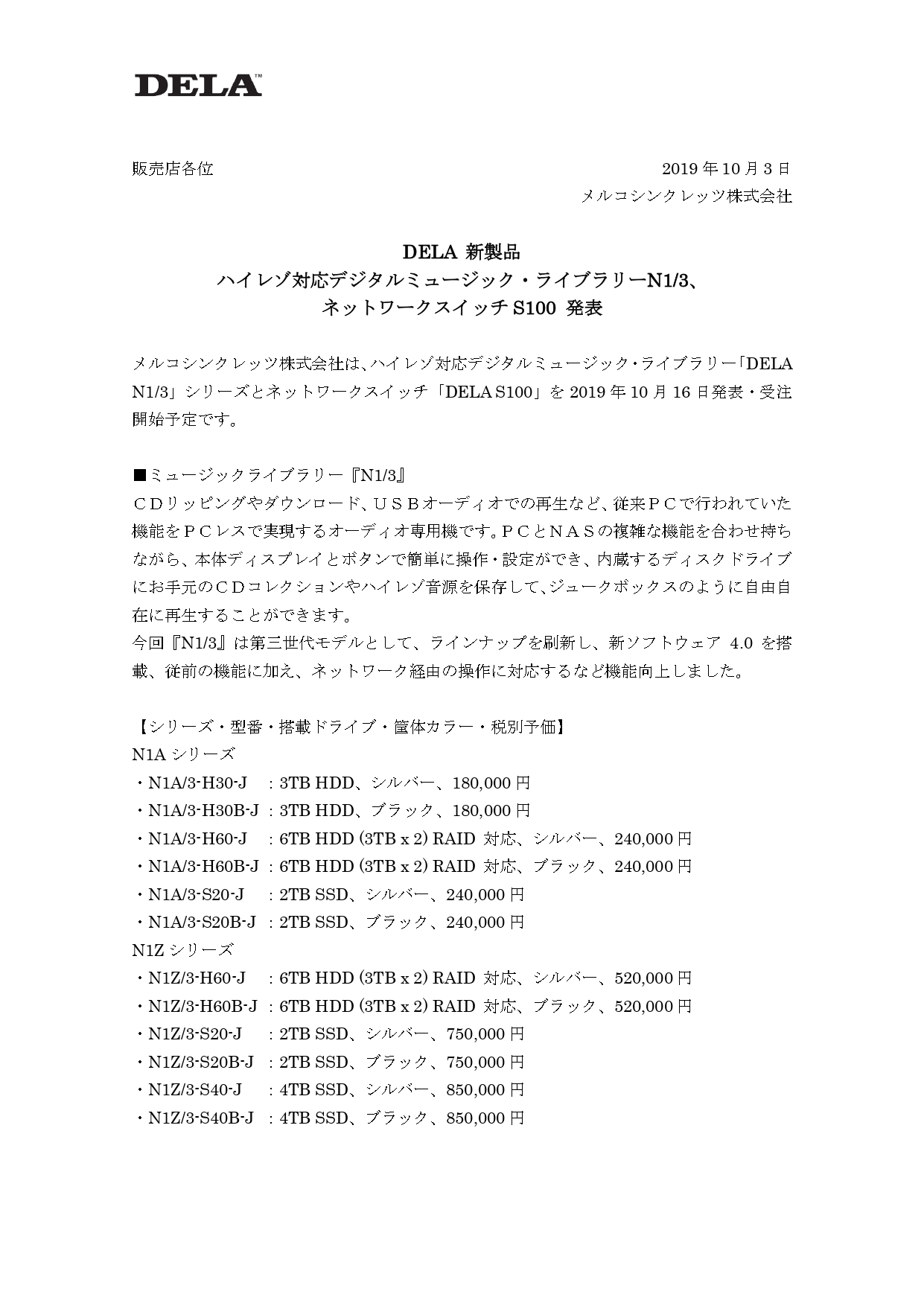 DELA 新製品 N1 MK3, S100_page-0001