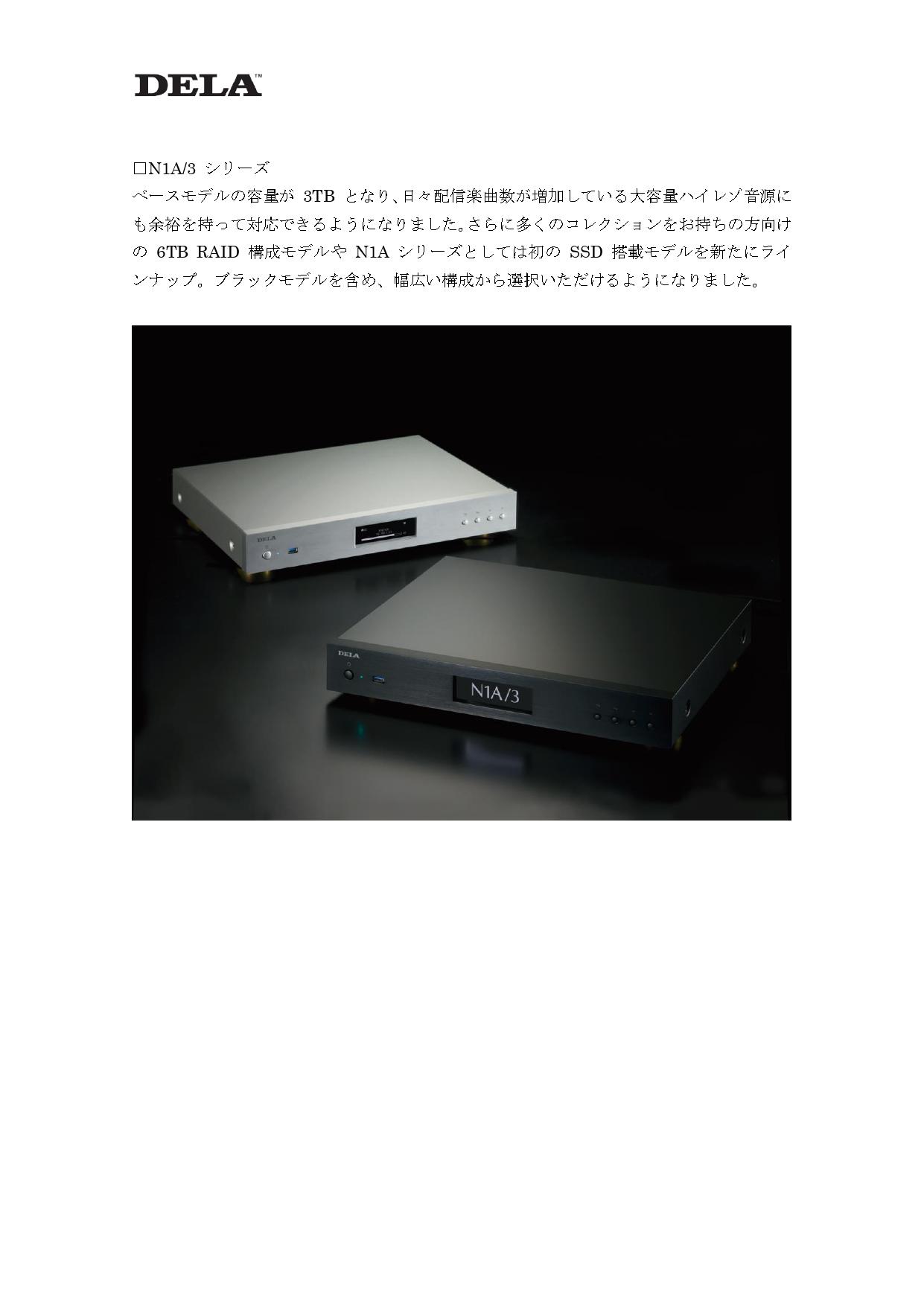 DELA 新製品 N1 MK3, S100_page-0002