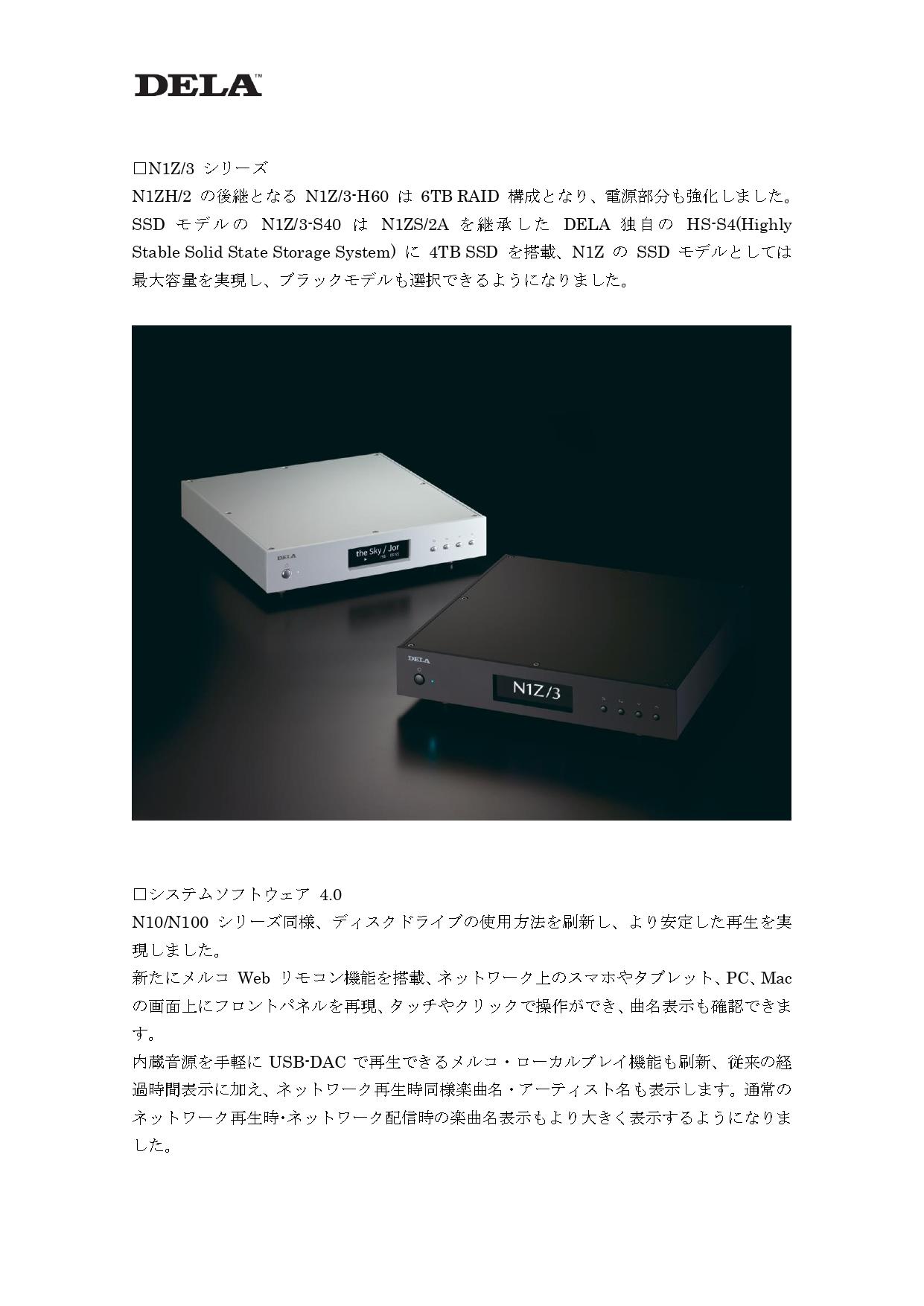 DELA 新製品 N1 MK3, S100_page-0003