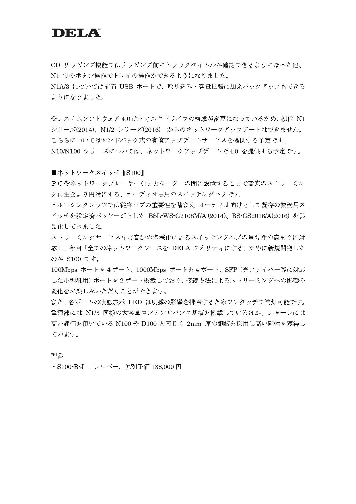 DELA 新製品 N1 MK3, S100_page-0004