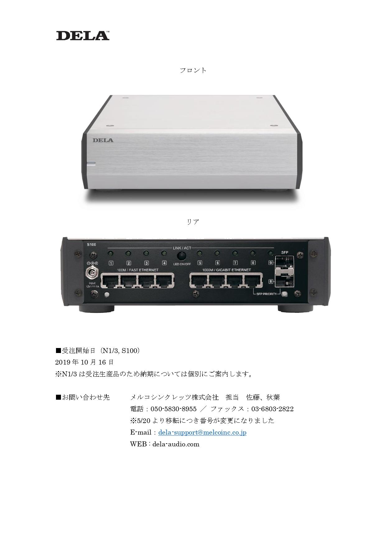 DELA 新製品 N1 MK3, S100_page-0005