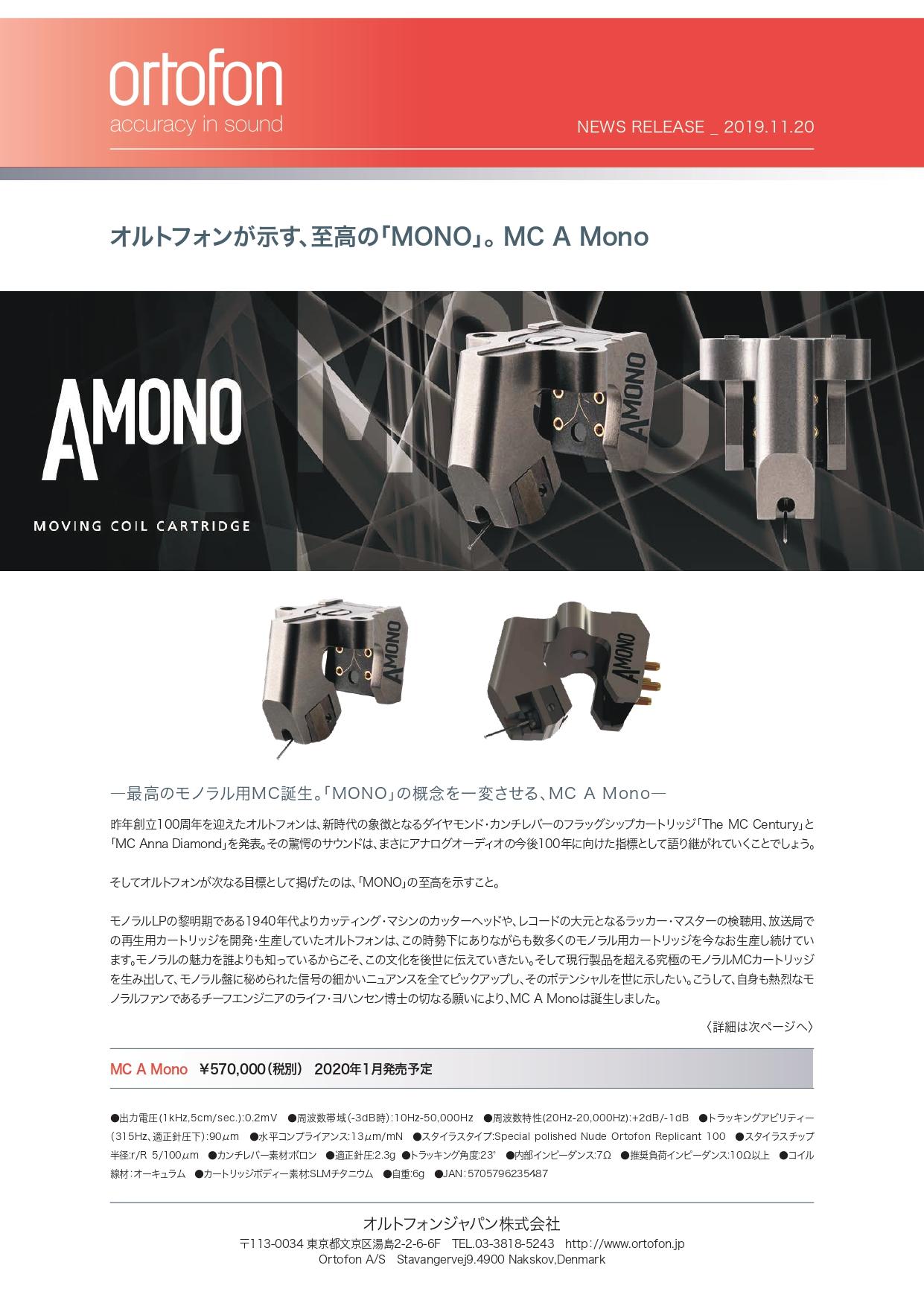 MC A Mono_release_20191115-結合済み_page-0001
